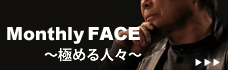Monthly FACE 〜極める人々〜