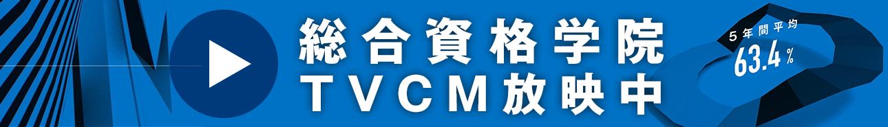 総合資格学院TVCM「一発合格が目的なら篇」