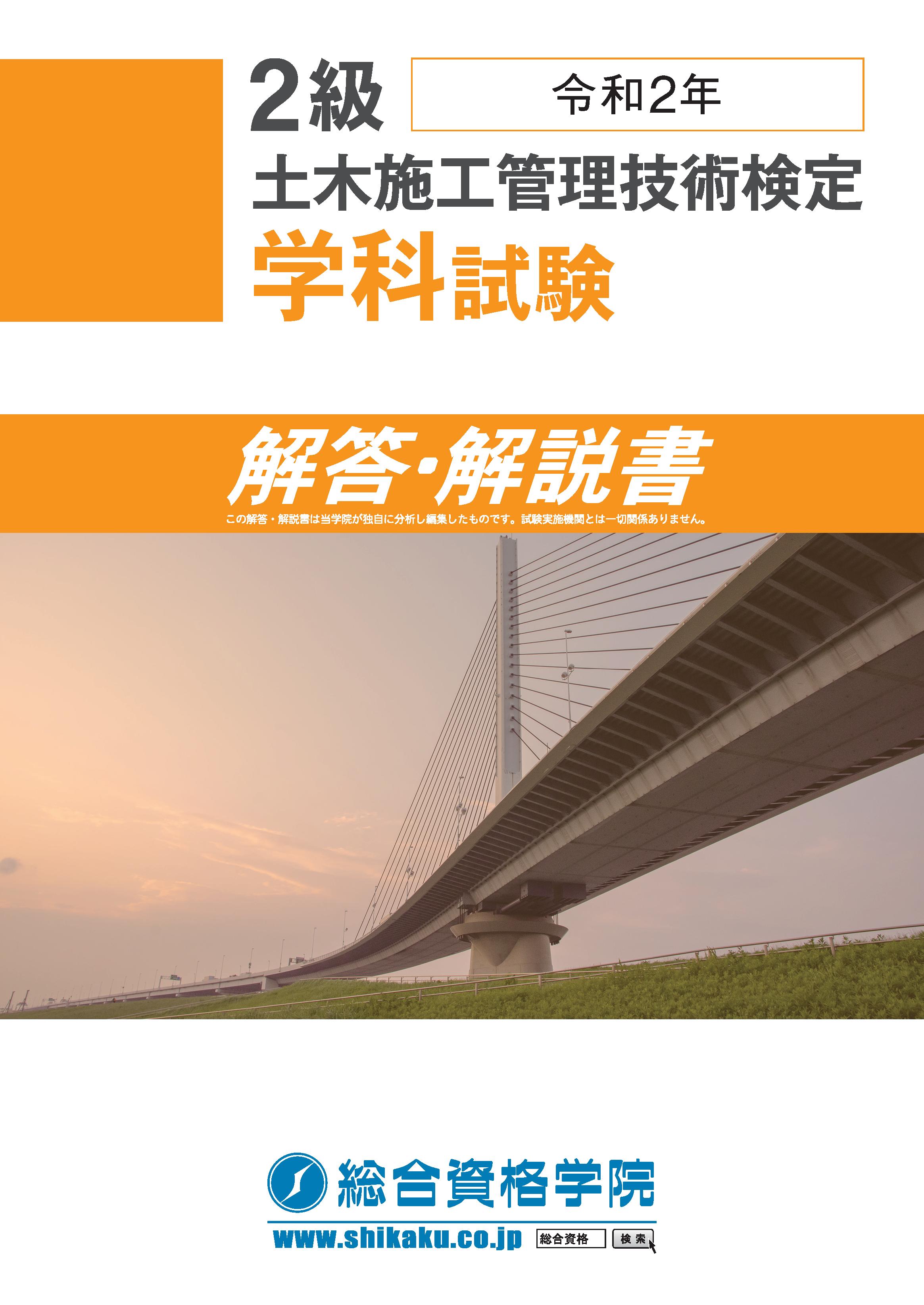 2019年度(令和元年度) 2級土木施工管理 学科試験『解答・解説書』