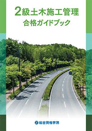 2級土木施工管理技士 『合格ガイドブック』