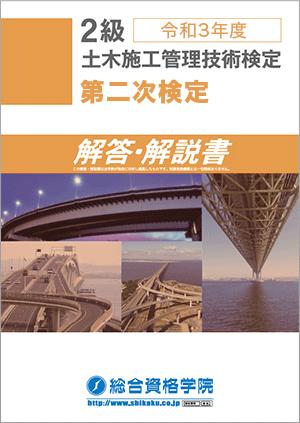 平成29年度2級土木施工管理 実地試験『解答・解説書』