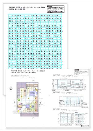 H29-2次試験 オリジナル参考解答例