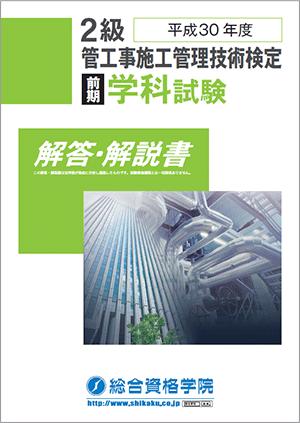平成30年度 2級管工事施工管理 学科試験(後期)『解答・解説書』