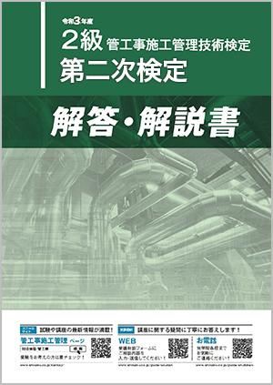 平成30年度 2級管工事施工管理 実地試験(後期)『解答・解説書』