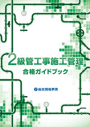 2級管工事施工管理技士 『合格ガイドブック』