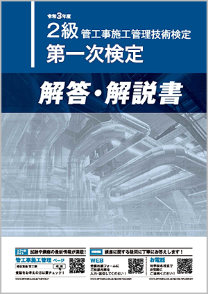 令和2年度 2級管工事施工管理 学科試験(後期)『解答・解説書』
