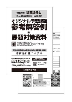 2019年(令和元年) 第二次試験(設計製図)オリジナル予想課題参考解答例+課題対策資料