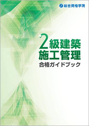 2級建築施工管理技士 『合格ガイドブック』