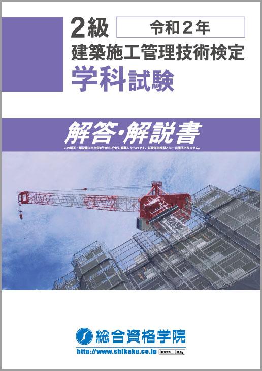 令和2年度 2級建築施工管理 学科試験『解答・解説書』