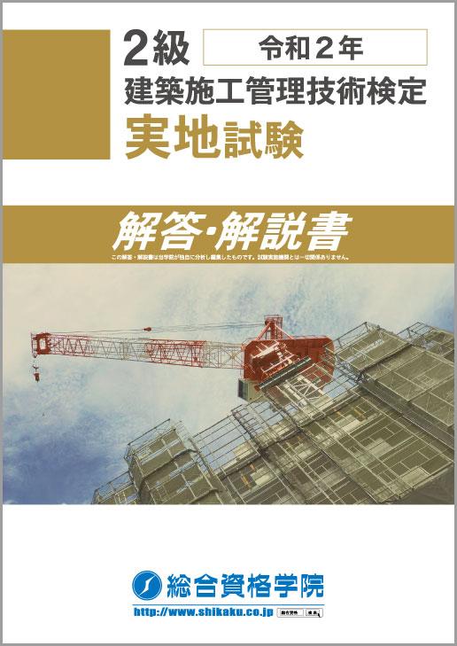 令和元年度2級建築施工管理 実地試験『解答・解説書』