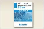 2級管工事施工管理 学科試験『解答・解説書』