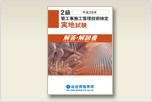2級管工事施工管理 実地試験『解答・解説書』