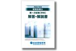 H28 建築設備士 第一次試験(学科)解答・解説書イメージ
