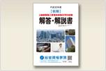 2019年度2級建築施工管理 学科試験『解答・解説書』