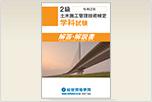 2級土木施工管理 学科試験『解答・解説書』