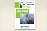 平成29年度 2級建築施工管理 学科試験『解答・解説書』