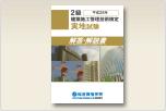 2019年度 2級建築施工管理 実地試験『解答・解説書』