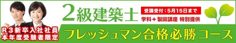 2級建築士フレッシュマン合格必勝コース