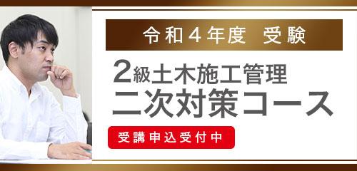 令和4年度 2級土木施工管理2次対策コース